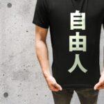 人と違うことをすると、変人・非常識と言う日本人の気質について